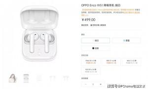 主动降噪+低延迟 OPPO Enco W51开启首销