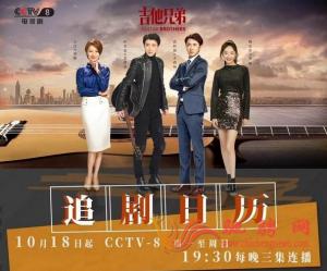 贵州遵义:基层党员背景主题素材影视剧《吉他兄弟》正式在CCTV-8开播插图