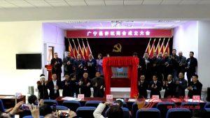 广宁4乡镇商会成立,推动经济社会高质量发展插图(3)