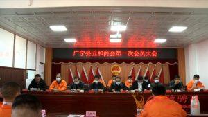广宁4乡镇商会成立,推动经济社会高质量发展插图