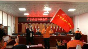 广宁4乡镇商会成立,推动经济社会高质量发展插图(1)