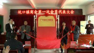 广宁4乡镇商会成立,推动经济社会高质量发展插图(2)