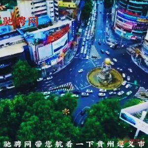驰骋网带您航看一下贵州遵义市插图