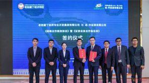 老挝磨丁经济特区引进首家证券机构插图