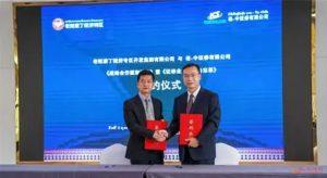 老挝磨丁经济特区引进首家证券机构插图(1)