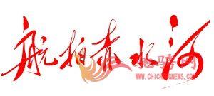 纪录片《航拍赤水河》开机仪式邀请函插图(1)