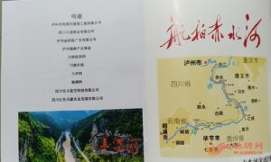 纪录片《航拍赤水河》开机仪式邀请函插图(2)