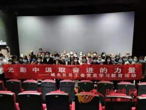 光影中汲取奋进的力量——西宁市城北区总工会开展党史教育观影周活动插图