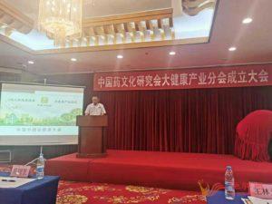 发挥中药谷平台优势,促进中医药产业发展插图(5)