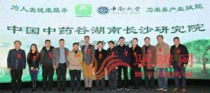 发挥中药谷平台优势,促进中医药产业发展插图(6)