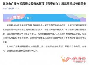 北京广播电视局责令爱奇艺暂停《青春有你3》后续节目录制插图