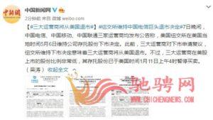 中国移动、电信、联通将从美国退市插图