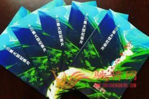 贵州党史专家高度评价《航拍赤水河》解说词插图(1)