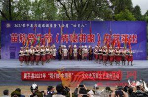 """贵州黄平:欢庆苗族 """"四月八""""集会插图"""