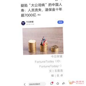 """疑陷""""大公司病""""的中国人寿:人员流失,退保金十年超7000亿插图"""