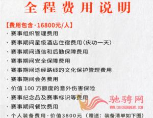 贵州仁爽酒业有限公司董事长赵泽丞应邀出席甘肃敦煌第二届中国企业家公益沙漠徒步挑战赛插图(3)