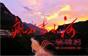 贵州党史专家高度评价《航拍赤水河》解说词插图