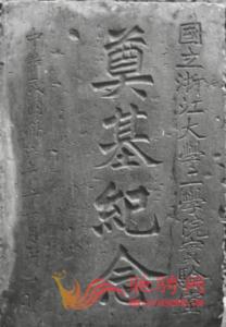 文军长征——浙大西迁研究第八期:浙大工学院在遵义的实验室插图