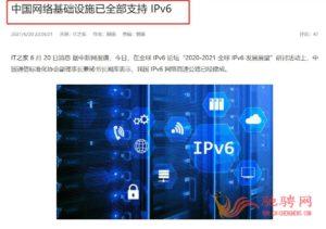 好消息:IPv6上线,再也不用担心美国断网插图(8)