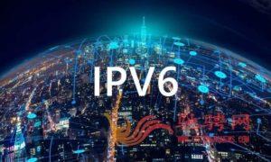好消息:IPv6上线,再也不用担心美国断网插图(3)