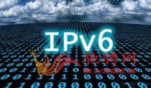 好消息:IPv6上线,再也不用担心美国断网插图