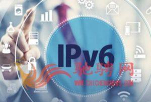 好消息:IPv6上线,再也不用担心美国断网插图(1)