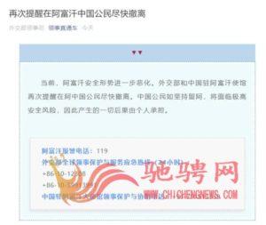 外交部:再次提醒中国公民尽快撤离插图