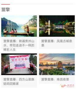 盟擎直播:转遍贵州山水,带您走进不一样的精彩人生插图(5)