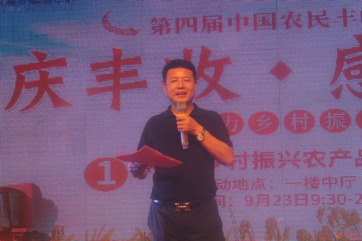 """湘乡:""""庆丰收·感党恩助力乡村振兴农产品展""""活动举行插图"""